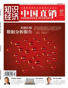 中国直销行业正式起航