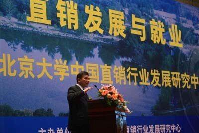 北京大学已成立中国直销研究中心