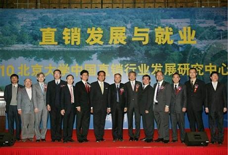 中国直销行业发展研究中心